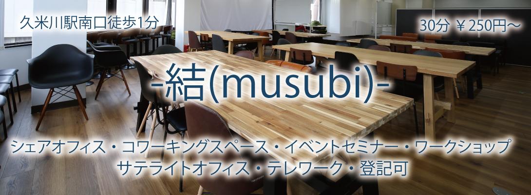 シェアオフィス-結(musubi)-
