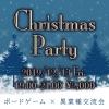 シェアオフィス結 クリスマスパーティー