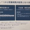 5/1より営業時間の変更